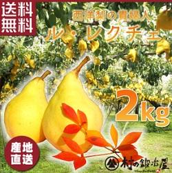 新潟県産の西洋梨 ル・レクチェ 洋梨 食べごろ 保存方法