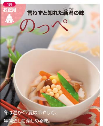 新潟県の郷土料理『のっぺ』家庭の味。のっぺレシピ