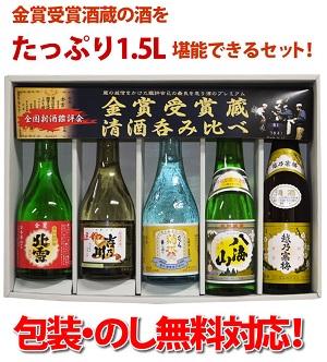 金賞受賞酒蔵の酒をたっぷり堪能できるセット 新潟地酒呑みくらべ 全国新酒鑑評会