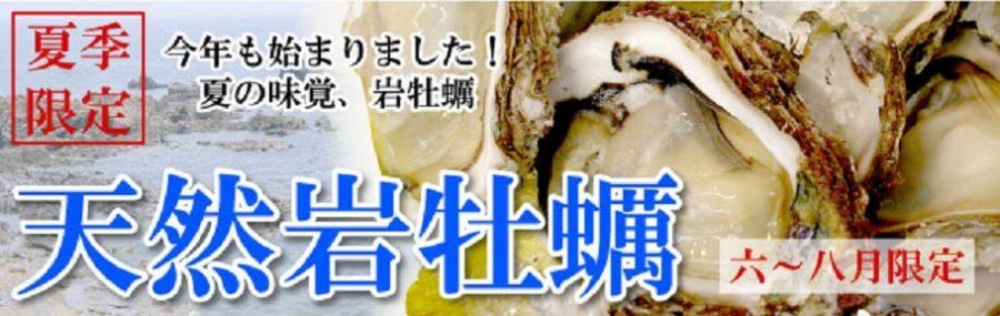 夏季限定 天然の岩牡蠣 新潟