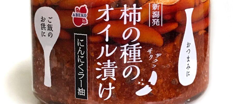 新潟のお土産「柿の種のオイル漬け にんにくラー油」阿部幸製菓