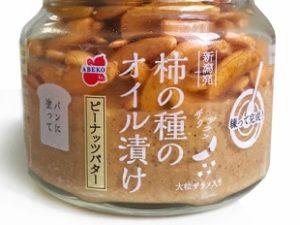 阿部幸製菓の柿の種のオイル漬け パンに塗る柿ピー パンのお供が話題!新潟